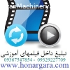 تبلیغ در فیلمهای آموزش طراحی وبسایت