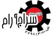 شرکت صنعتی بازرگانی سراج ارام